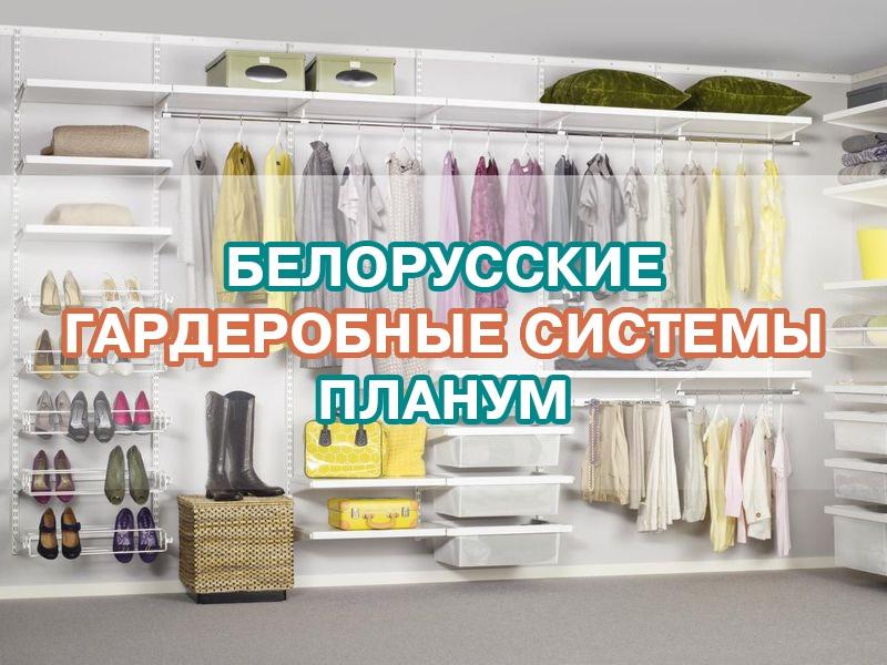 Белорусские стеллажные системы Planum