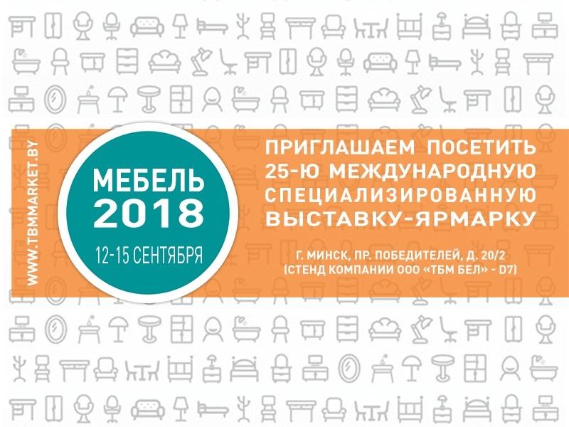 ООО «ТБМ Бел» на выставке «МЕБЕЛЬ - 2018»