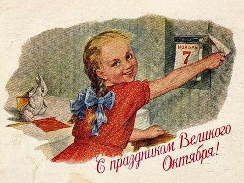 С Днём Октябрьской Революции!